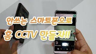 무료 CCTV설치방법,침입감지,자동녹화