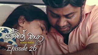 Sakman Chaya | Episode 26 - (2021-01-25) | ITN Thumbnail