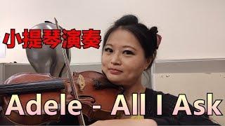 #點音樂 #小提琴  Adele  # All I Ask