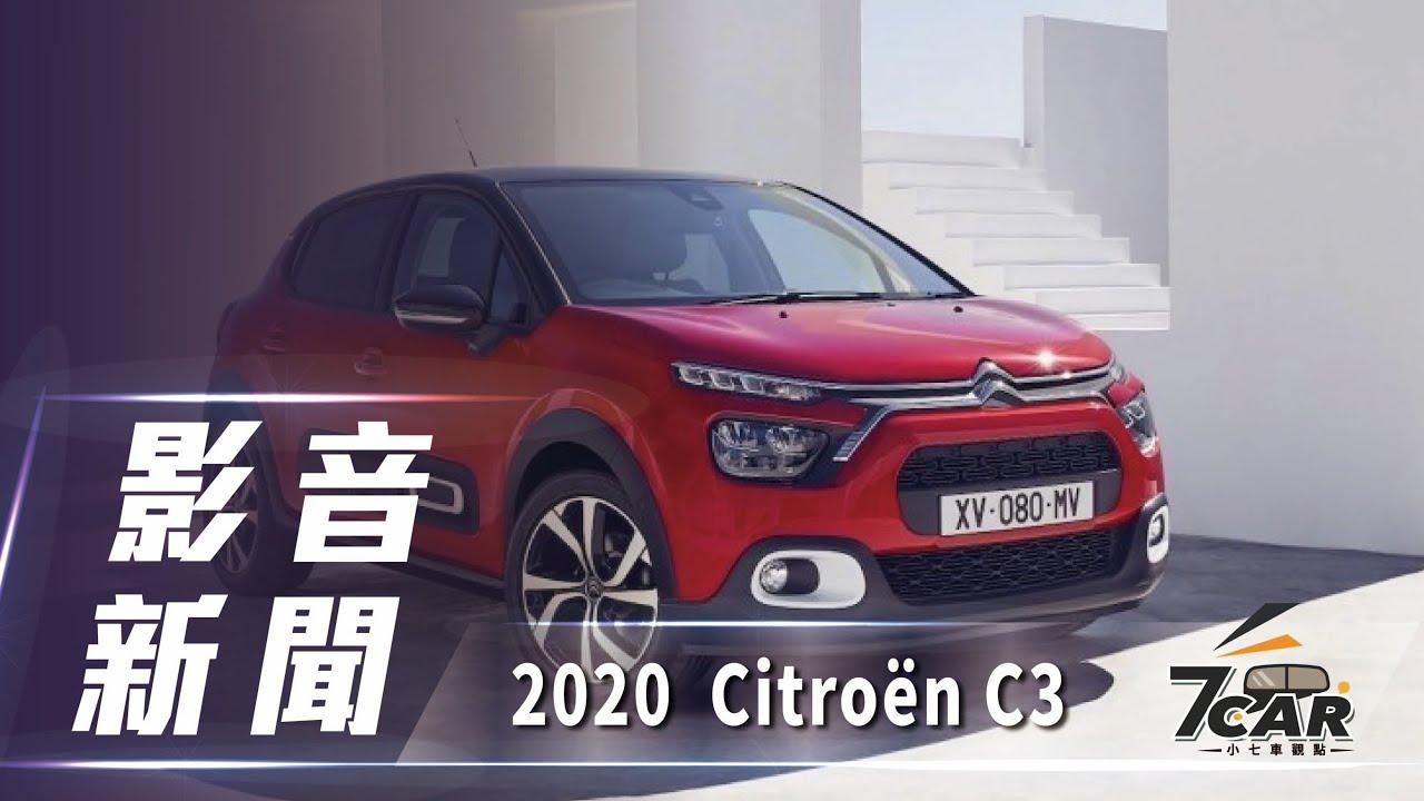 【影音新聞】2020 Citroën C3|法式小車 科技登場 - YouTube