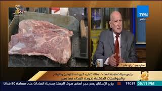 رأي عام - د. حسين منصور: 50 قاعدة جديدة لضمان سلامة الغذاء في السوق المصري