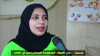 اول فيديو من داخل اول دار للمشردين بمصر