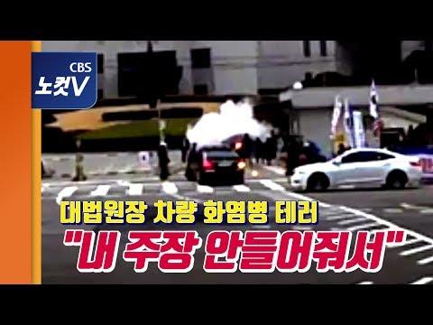 김명수 대법원장 차량 화염병 테러 영상
