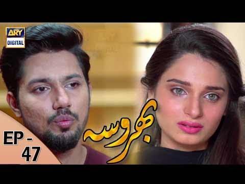 Bharosa - Ep 47 - 13th July 2017 - ARY Digital Drama