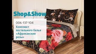 Комплект постельного белья «Африканские розы». Shop & Show (Дом)