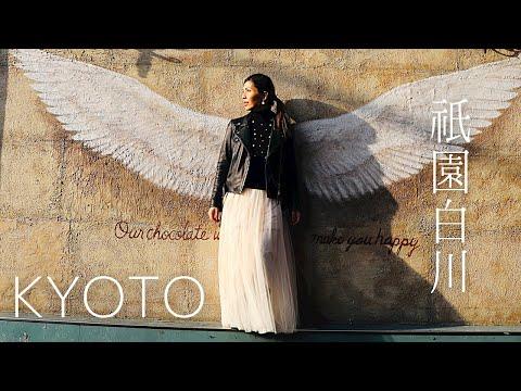 【心と暮らし】日帰り京都の旅   四条・鴨川・白川通り  ハワイの日系人の歴史   お気に入りのうどん屋と五条にあるお洒落なBAR