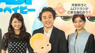 映画『ボス・ベイビー』の吹き替え版完成報告会にムロツヨシさん、芳根...