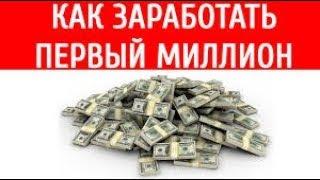 как быстро заработать 1 миллион рублей