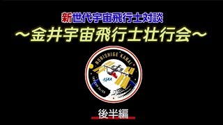 新世代宇宙飛行士対談 ~金井宇宙飛行士壮行会~ 後編 金井宣茂 検索動画 17