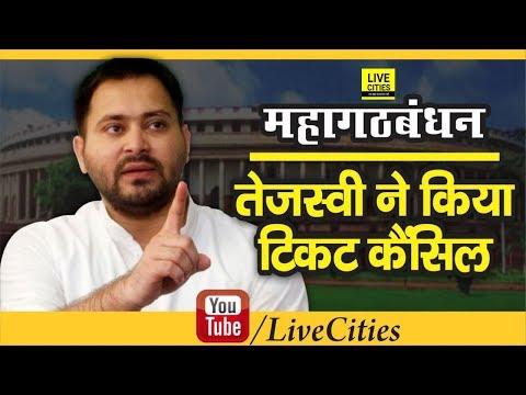 Tejashwi Yadav की अभी भी Delhi में Congress, HAM,RLSP, VIP से नहीं बनी बात, किया Ticket Cancel