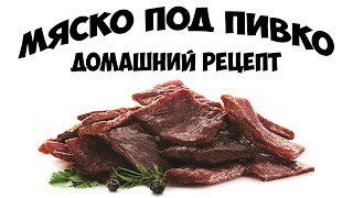 Сушеное (Вяленое) мясо к пиву в дегидраторе.