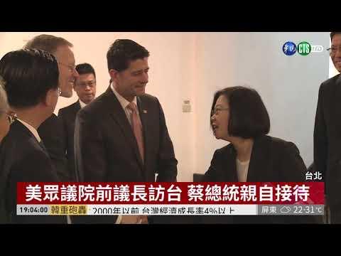 台灣關係法40週年酒會 蔡馬難得同台! | 華視新聞 20190415