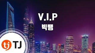 [TJ노래방] V.I.P - 빅뱅(Big Bang) / TJ Karaoke