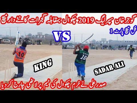 GSL 2019 - Chakwal Vs Gujrat - Khuram Chakwwal Vs Sadar Ali Full Match Part #1