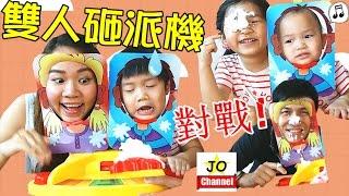 桌面遊戲 雙人打臉 砸派机挑戰 親子互動 瘋狂命運整人遊戲 玩具開箱 Pie Face Game Challenge/ Pie Face Showdown