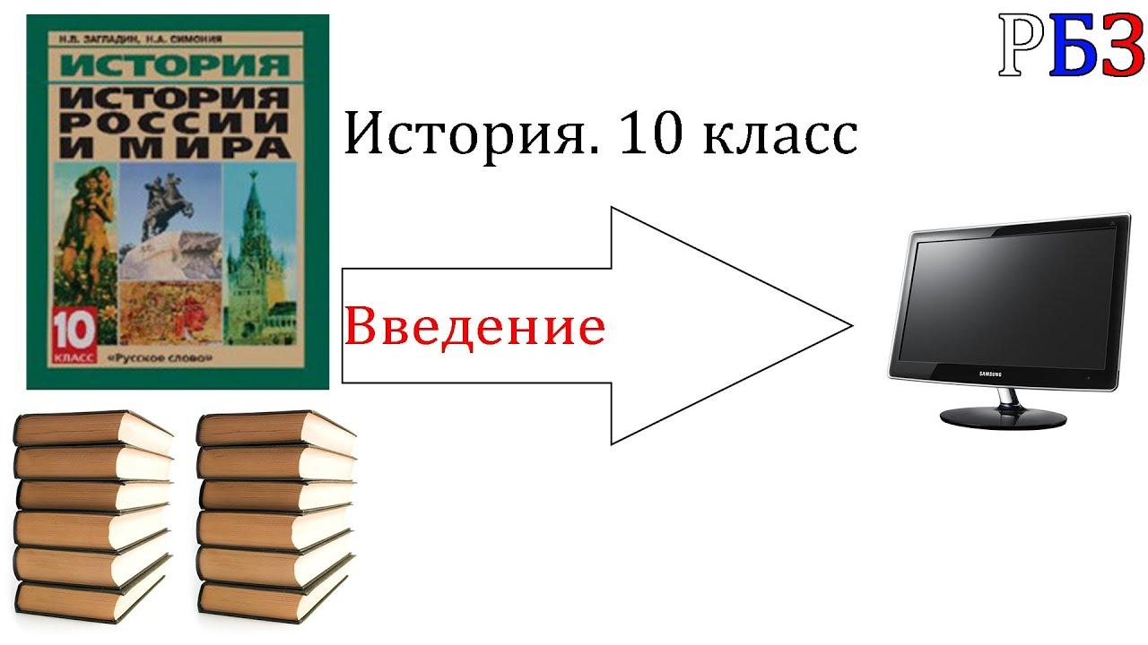 учебник всеобщей истории 11 класс загладин