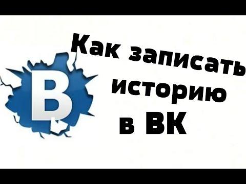 Как записать историю в Вконтакте.  Елена Стрелец