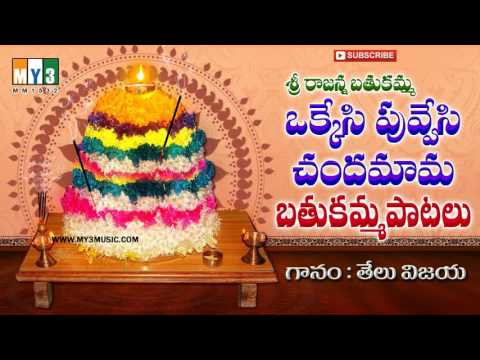 okkesi-puveysi-sandamama---rajanna-bathukamma-songs---new-bathukamma-songs-telangana