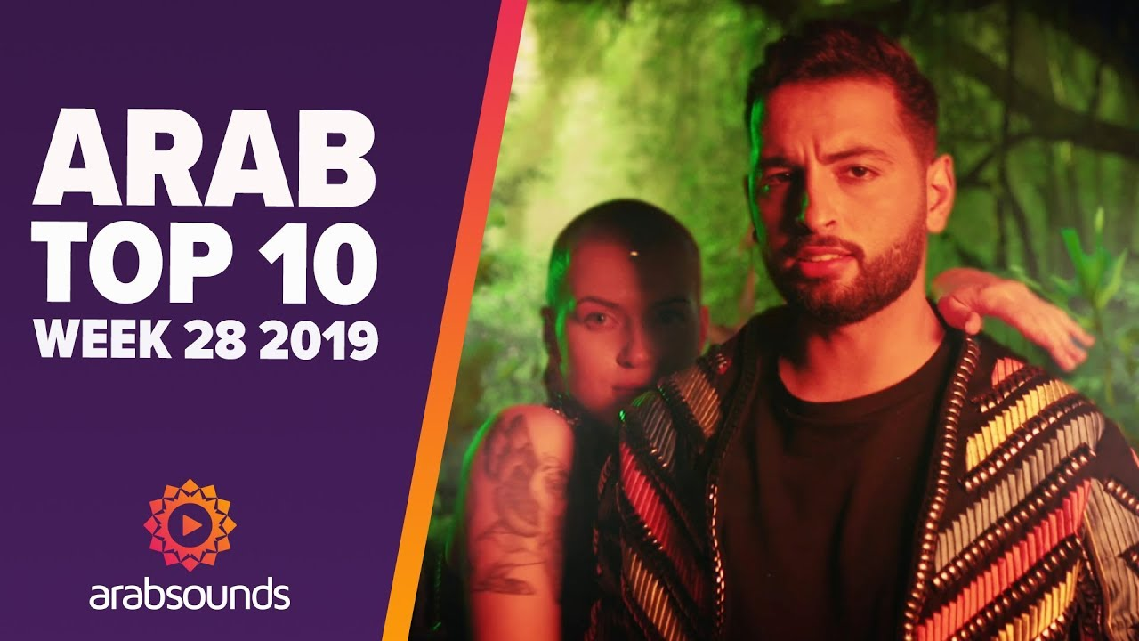 Top 10 Arabic Songs (Week 28, 2019): Aminux, Echbiy, Assala & more!
