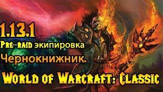 Чернокнижник. Pre-raid экипировка World of Warcraft: Classic 1.13.1