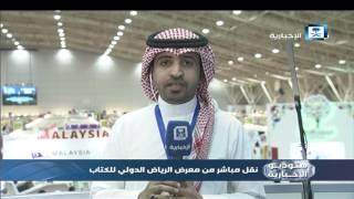 ستديو الإخبارية - تغطية معرض الرياض الدولي للكتاب