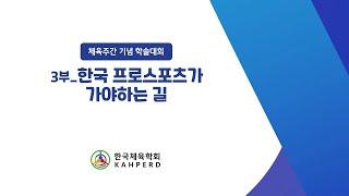 2021 체육주간 기념 학술대회(3부) - 한국 프로스…