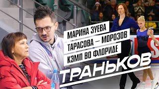 Марина Зуева работа с Тарасовой и Морозовым тренировки во Флориде влог Максима Транькова