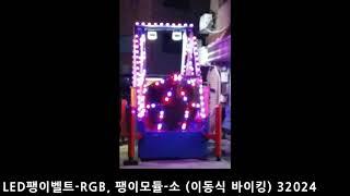 LED팽이벨트 RGB, 팽이모듈-소 (이동식 바이킹)