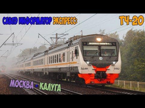 (ЦППК) САВПЭ Информатор ЭКСПРЕСС: Москва Киевская - Калуга 1