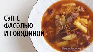 Очень вкусный и сытный суп с фасолью и говядиной. Рецепт супа с фасолью и говядиной