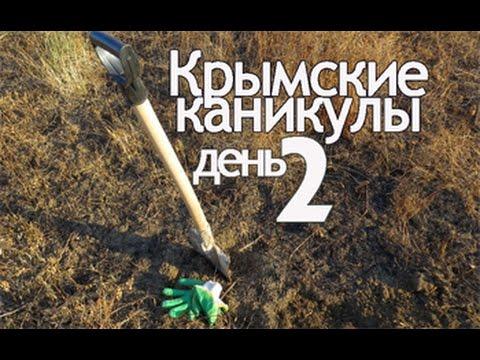 Крымские каникулы, день 2