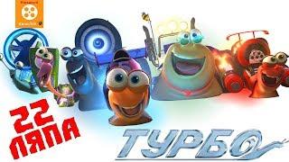 Турбо и 22 Киноляпа - Народный КиноЛяп