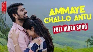 Ammaye Challo Antu Full Video Song | Naga Shaurya | Rashmika Mandanna | Mahati Swara Sagar