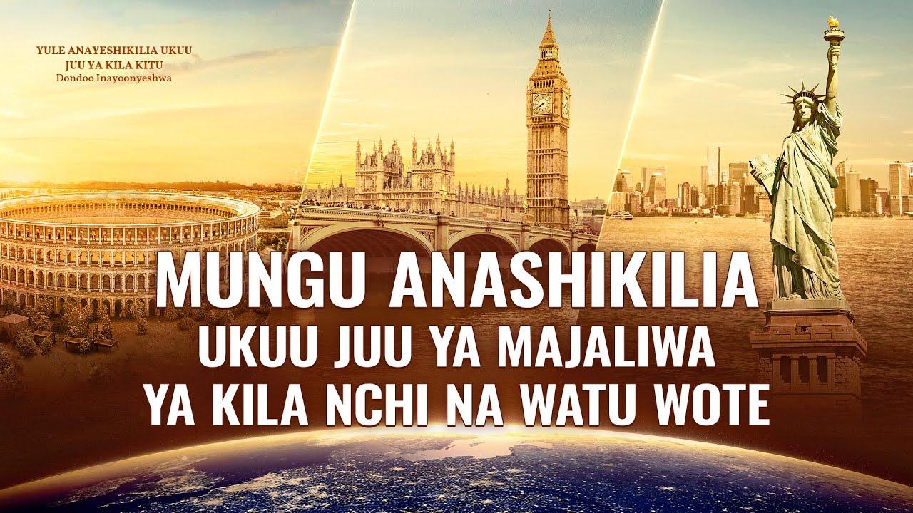 """Dondoo ya Filamu ya Hali Halisi Kutoka """"Yule Anayeshikilia Ukuu Juu ya Kila Kitu"""": Mungu Anashikilia Ukuu Juu Ya Majaliwa ya Kila Nchi na Watu Wote"""