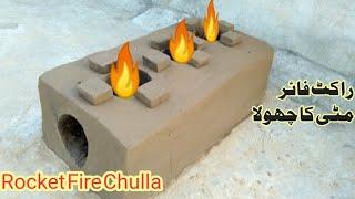 Rocket 🔥 fire clay chulla|| mitti ka chulha 3in 1 || रॉकेट आग कीचड़ चुल्हा||mud oven ||