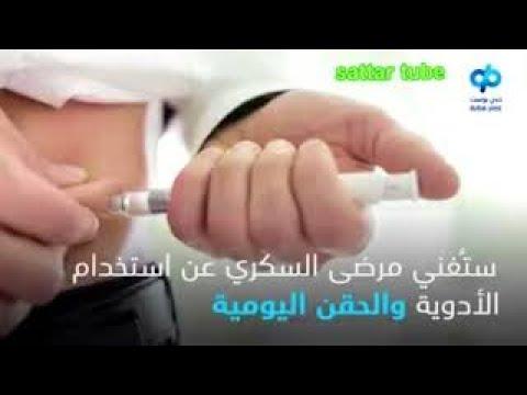 a0f50a449 تقنية جديده لعلاج مرض السكر فى الإمارات ( السكرى ) 2018 تغنيك عن الأدويه  وحقن الأنسولين