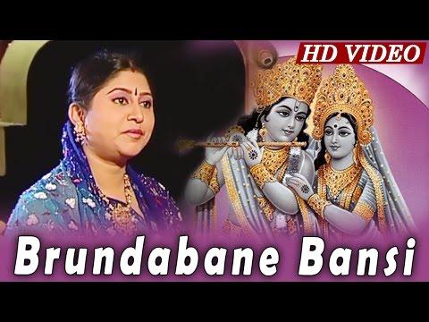 BRUNDABANE BANSI  Hrudayara Gita Vol-4   Namita Agrawal   Sarthak Music