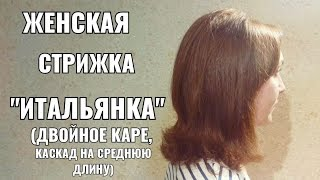 Женская стрижка Каскад на среднюю длину волос . Итальянка. women haircut.