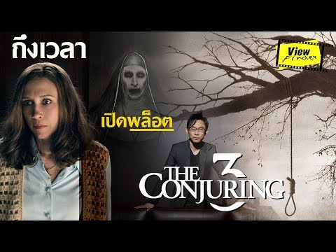ฟังพล๊อต ' The Conjuring 3 ' จากปาก ' เจมส์ วาน '  [ Viewfinder : วิวไฟน์เดอร์ ]