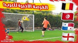 الطريق نحو نهائي كأس العالم !! ( الفرصة الأخيرة للعرب فهل بإمكان تونس التأهل؟  !! )