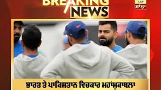 World Cup Breaking: India Pakistan ਦਾ ਮਹਾਂਮੁਕਾਬਲਾ, ਮੈਚ ਤੋਂ ਪਹਿਲਾਂ Manchester 'ਚ ਹਲਕਾ ਮੀਂਹ