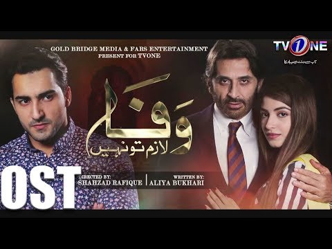 wafa-lazim-tu-nahin/ost/tv-one-drama/pakistani-drama/pakistani-song/urdu-lyrics/faisal-writes