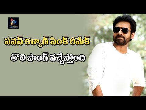 Pawan Kalyan Pink Remake Movie First Song Update    Telugu Full Screen