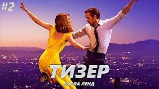 Ла-Ла Ленд - Тизер-Трейлер на Русском #2 | 2017 | 2160p