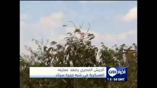 أخبار الآن - الجيش المصري يصعد عمليته العسكرية في شبه جزيرة سيناء