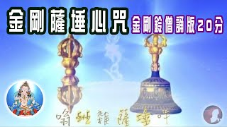 金剛薩埵心咒・金剛鈴僧誦版20分