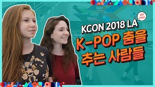 KCON 2018 LA, 미국에서 만난 K-POP 춤꾼과의 인터뷰!! Interviews with people doing K-POP dance covers in LA