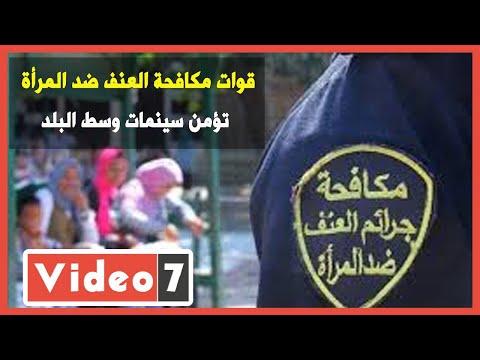 قوات مكافحة العنف ضد المرأة تؤمن سينمات وسط البلد  - 20:58-2020 / 8 / 2