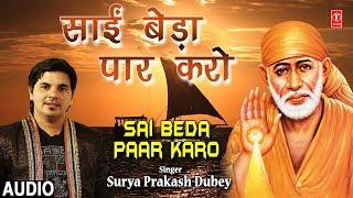 साईं बेड़ा पार करो Sai Beda Paar Karo I SURYA PRAKASH DUBEY I New Sai Bhajan I Full Audio Song