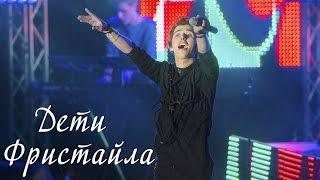 Дети Фристайла - Вдребезги (Live)
